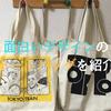 メンズもレディースも使える面白いデザイントートバッグを紹介。