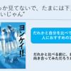天沢夏月『ヨンケイ!!』自分だけが苦しいわけじゃない!自分とだれかを比べてしまいがちな人におすすめの本