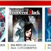 PS2ゲームアーカイブスでロックマンX8と探偵神宮寺三郎配信決定!PS4のアーケードアーカイブスでツインビー!