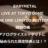 【BABYMETAL LIVE AT TOKYO DOME】THE ONE LIMITED EDITION開封の儀 アナログサイズジャケットに秘められた限定特典とは!?