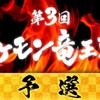 第3回ポケモン竜王戦にエントリー!