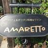 『アマレット』でランチ。新たにパフェが充実して、落ち着いて料理を楽しめる空間