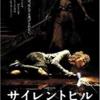 【映画レビュー】サイレントヒルのあらすじ・ネタバレ・結末【三角頭かっこいい】