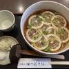 大雄山駅(南足柄市)・蕎麦の名店「はつ花そば」~足柄レモン蕎麦