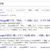 【Google 検索活用法 エンターテインメントに関するコマンド篇】