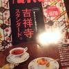 2/28発売『Hanako』は、吉祥寺特集☆