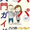 【おすすめ書籍】パパ入門ガイド