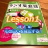 【ラジオ英会話2019】Lesson1:英語表現は日本語表現では語れない①