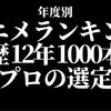 年度別ワイベストアニメランキング 歴12年1000作以上視聴したプロの選定