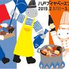 【お出かけ情報】凍てつく八戸で食の魅力を堪能!八戸ブイヤベースフェスタ開幕【2月~3月末まで】