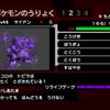 XD乱数 サイドン(生意気2V1U1T)