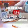 【国際恋愛】私たちのお気に入りYouTube Channels