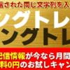 FXシグナル配信サービス『カンニングトレードFX(カントレFX)』口コミ・レビュー