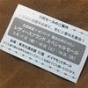 売りつくし!予告【東京交通会館】2017年2月17~19日8 高島屋×オンワードファミリーセール