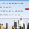 中国に設立されている非製造業の日系現地法人は、実は日本の製造企業の中国販社としての性格が強く、出先機関という色合いが濃い。企業としての規模が小さく、完全子会社で、沿岸部に集中という当たりに特徴が出ている。