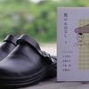 人生に寄り添う靴を作る靴屋さんが作るのは、優しい本でした。