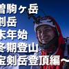 木曽駒ヶ岳 宝剣岳 年末年始 厳冬期登山 宝剣岳登頂編