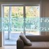 掃き出し窓におすすめのハナリとFUGAについて
