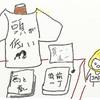 """「1日作さぎざれば、1日食わず」。香港ひと昔話(2) ヘンテコ日本語Tシャツで""""日港友好""""。"""