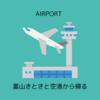 終わりは次の始まり 富山きときと空港から帰る