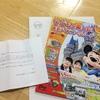 ディズニーガイドブック 懸賞当選
