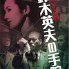 映画徒然日記Vol.9&10 「その場所に女ありて」、「悪の階段」