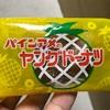 宮田製菓 パインアメのヤングドーナツ 食べてみました