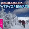12/14間もなく開催★雪山入門講座!