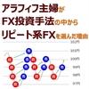 アラフィフ主婦がFX投資手法の中から自動売買可能なリピート系FXを選んだ理由