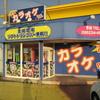 【佐賀市カラオケボックス】カラオケBanBan高木瀬(たかきせ)店に行ってきました