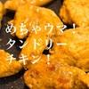 【ズボラ飯】めちゃウマ!タンドリーチキン