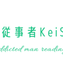 医療従事者KeiSのブログ