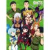 おすすめしたいアニメはたくさんあるよ! その39「GATE(ゲート)」☆☆☆☆☆