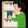 1,500円の新刊が500円程度で読める!Amazon出品サービスを賢く使って半額以下で新刊を読む方法。