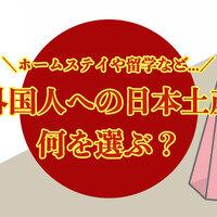 外国人へのお土産、何を選ぶ?喜ばれる日本ならではの物をご紹介!