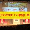 楽天EXPO2017リポート!三木谷さんのお話と楽天市場の未来についてのまとめ