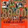 『欧州サッカー批評』 80-90年代のフットボールはなぜ美しかったのか?