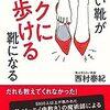 シューフィッター西村さんのやり方で合わないパンプスが履けるようになったので本を紹介します