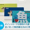 スーパーのポイントカードは節約の大敵!新システムのお知らせで断捨離を決めた理由。