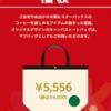 スターバックス 福袋 2017 大倉山駅前店