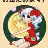 今忠津陽子コレクション お金ためます!という漫画にとんでもないことが起こっている?
