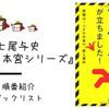 【七尾与史】『陣内・本宮シリーズ』の順番とあらすじを紹介します!【死亡フラグが立ちました!】