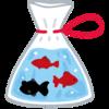 金魚すくいで急遽金魚を飼うことになった場合の対処法