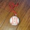今日のカープグッズ:「広島愛宕神社のボール型のおみくじ 広島みやげ その4」