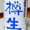武勇 純米吟醸生酒 樽生(武勇酒造・結城市)