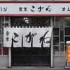 食堂こがね/北海道千歳市