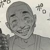 僕たちがやりましたにお笑い芸人の今野!原作漫画のパイセン(小坂秀郎)について