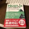 Nuxt.jsが気になるならNuxt.jsビギナーズガイドを読めばいいと思う
