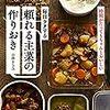 毎日ラクする 頼れる主菜の作りおき  著者:小林まさみ  評価:★3