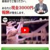 今からこの動画を見て下さい、3000円差し上げます。